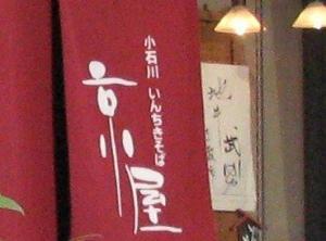 09-11-28 店いんちき