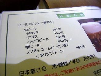 13-1-12 品ビア