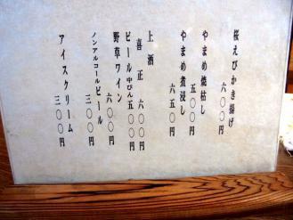 13-1-27 品料理