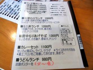 13-2-2 品ランチ