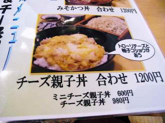13-2-2 品チーズ親子
