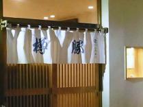 13-2-7 暖簾