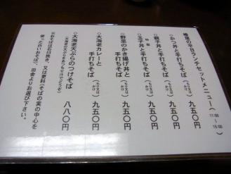 13-2-8 品ランチ