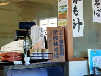 13-2-10 常陸秋蕎麦
