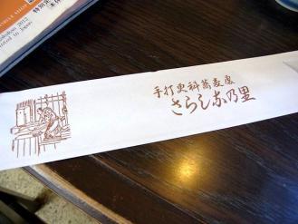 13-2-10 箸袋