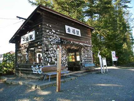 12-10-15-4 幸福駅