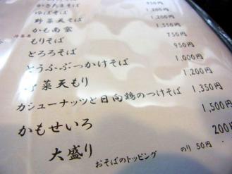 13-2-15 品カシュー