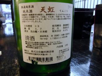 13-2-15 酒天虹ラベル