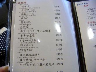 13-2-15 品一品