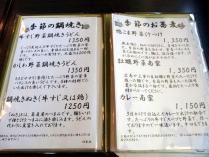 13-2-17 品季節