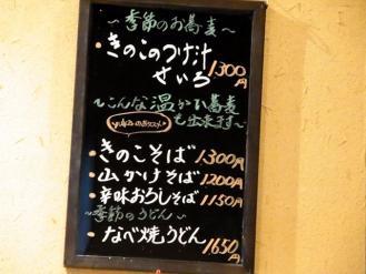13-2-18 品そば