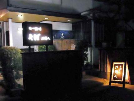 2013-2-22夜 店