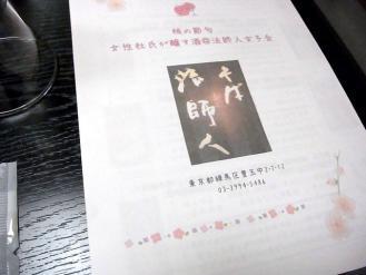 2013-2-22夜 表紙