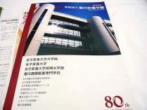 13-2-28会 大学パンフ