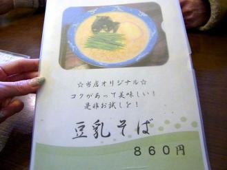2013-3-1-1 品豆乳