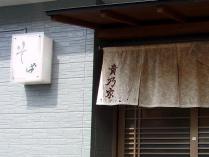 2013-3-1-1 暖簾