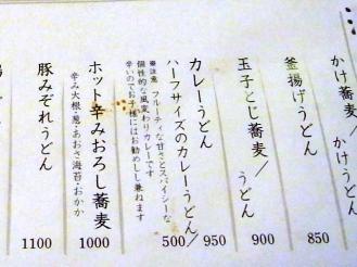 2013-3-1-2 品そば - コピー