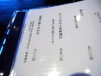 2013-3-1-3 品浅漬け