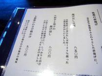 2013-3-1-3 品七穀持ち