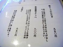 2013-3-1-3 品カナッペ