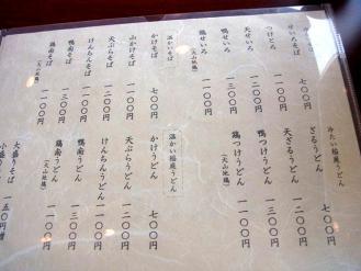 13-3-7 品そば