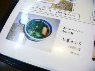 13-3-12 品山菜