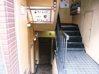 13-3-14 店入り口