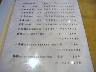 13-3-15 品酒
