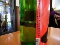 13-3-21 酒瓶蔵元