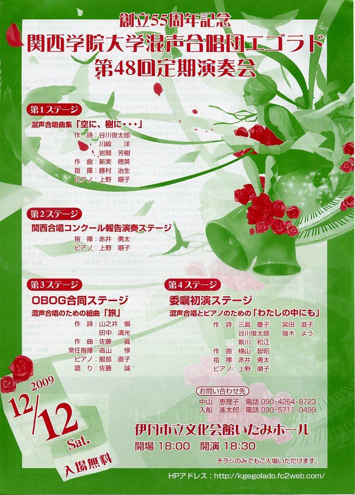 関西学院大学混声合唱団エゴラド第48回定期演奏会1
