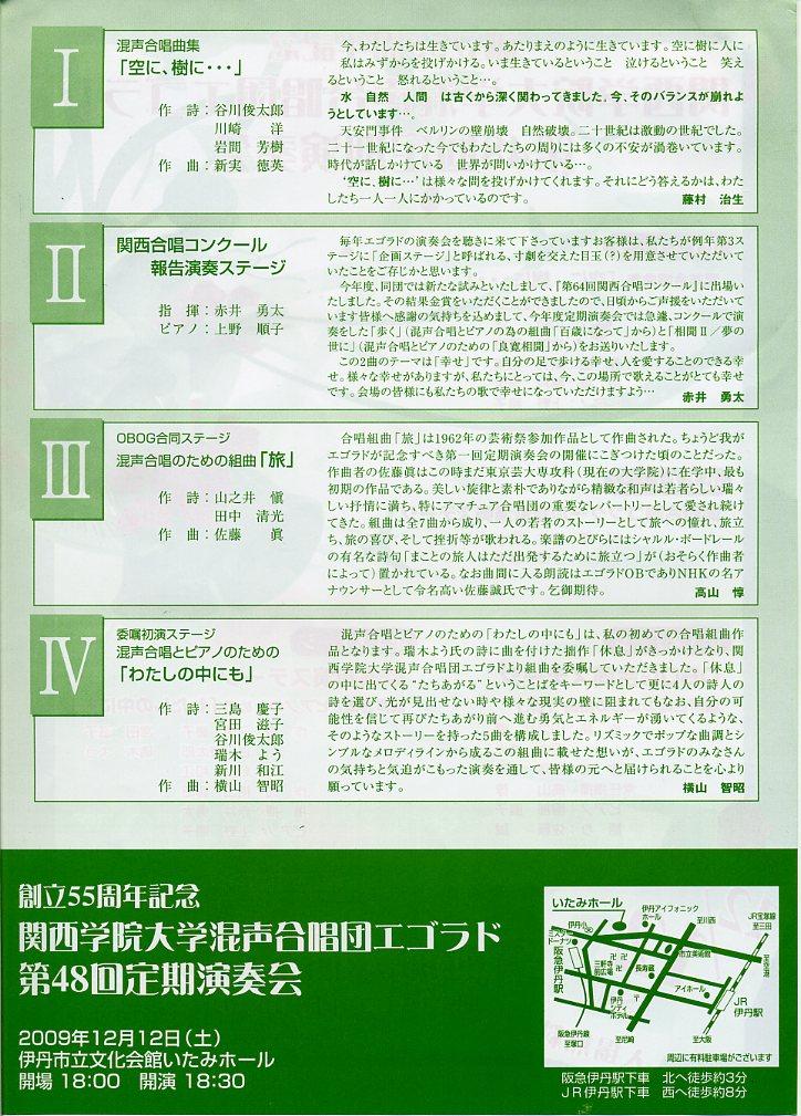 関西学院大学混声合唱団エゴラド第48回定期演奏会2