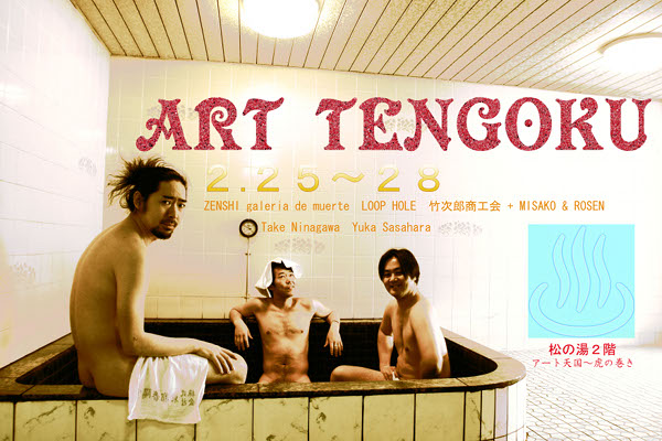 art tengoku