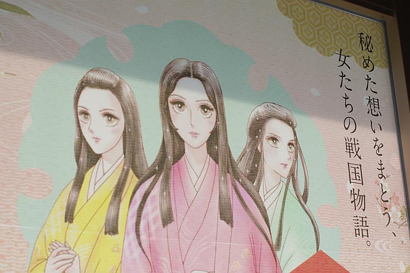 浅井三姉妹
