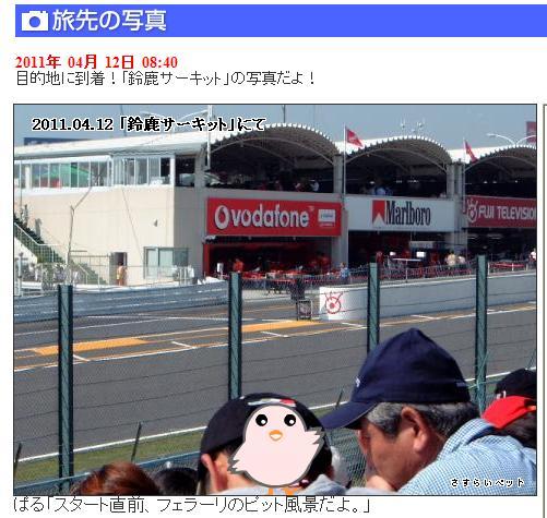 suzuka.jpg