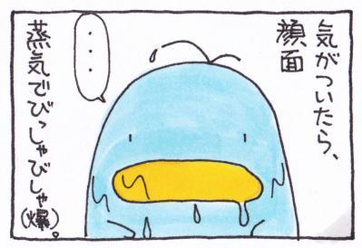 絵日記110212-5