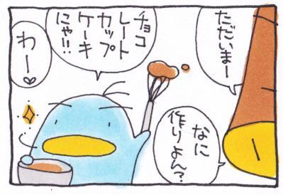 絵日記110215-1