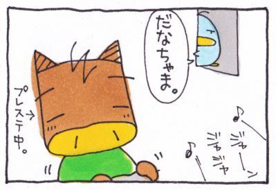 絵日記110215-2