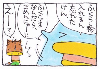 絵日記110215-3