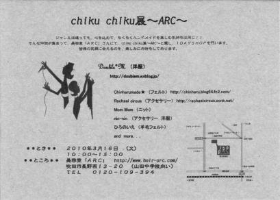 chiku chiku展~ARC~