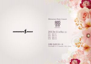 1307simamura_hyosi-urahyousi3.jpg