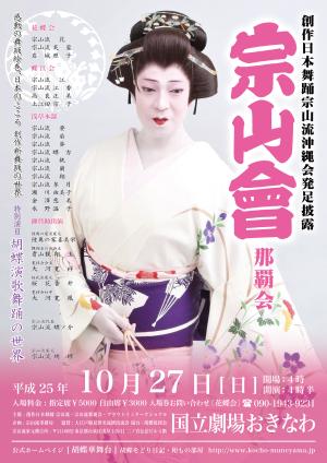 kocho-okinawa201310.jpg