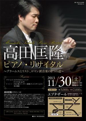 takada201310.jpg