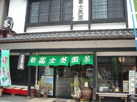 冨士美園・店