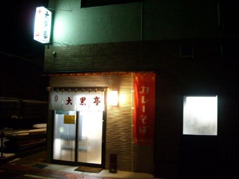 大黒亭本店1