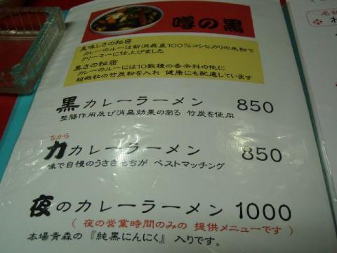 龍昇園・メニュー2