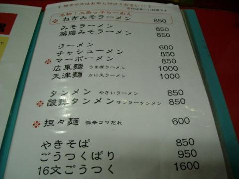 龍昇園・メニュー3