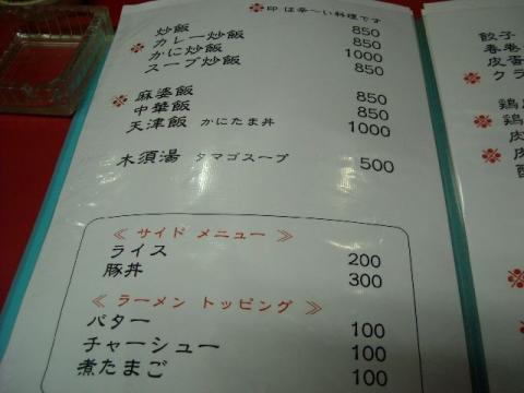 龍昇園・メニュー4