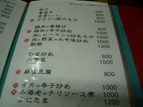 龍昇園・メニュー5