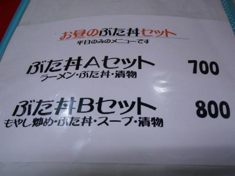 龍昇園・メニュー6