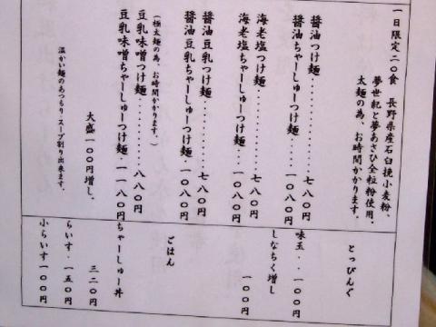 風月・メニュー2